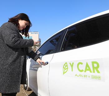 용인시 카셰어링 서비스! '와이카(Y CAR)'
