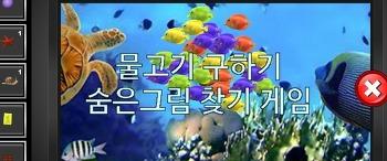물고기 구하기 탈출 게임