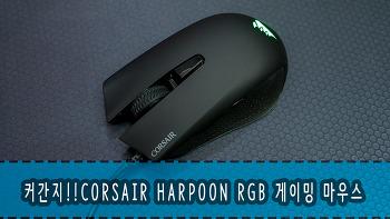 커간지!! CORSAIR HARPOON RGB 게이밍 마우스