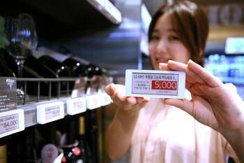 LG이노텍, 전국 GS수퍼마켓에 '전자가격표시기(ESL)' 설치