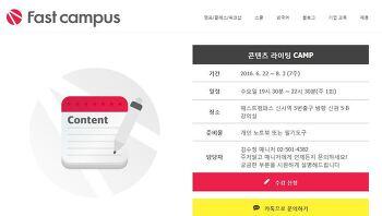 패스트 캠퍼스에서 '콘텐츠 라이팅 1기' 강의를 진행합니다