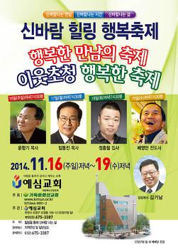 [11월 16일 ~ 19일] 신바람 힐링 행복축제 - 예심교회