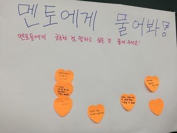 제1회 대학성소수자모임연대(QUV) 청소년 멘토링 - 퀴어 새내기 배움터 행사 후기