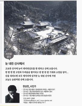 세종시민이 만드는 마을신문 마중물소식지 2015. 겨울 제16호