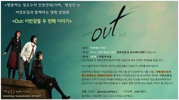 """5월 여성모임 후기 - 여성모임과 함께하는 영화 상영회 """"이반검열 두 번째 이야기""""를 보고"""