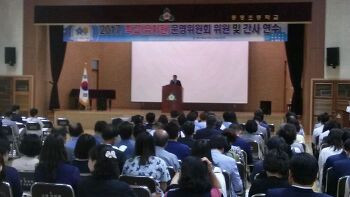 제천 학교운영위원회 위원 및 간사 연수