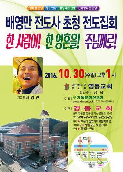 [10월 30일] 배영만 전도사 초청 전도집회 - 영동교회