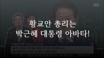 정동영, '황교안 총리가 권한대행을 하는 것은 국민에 대한 모욕!'