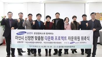 아산시 다문화 가족 지원 사업, 올해도  삼성전자 온양캠퍼스가 함께합니다!