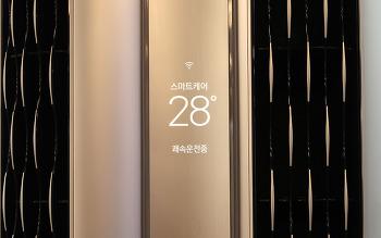 LG 듀얼에어컨 인공지능 스스로 에어컨의 스마트케어 기능