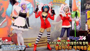 핀콘, 스파캣과 함께 '헬로히어로 에픽배틀' 2017 PlayX4 공개 행사 성황리 종료!