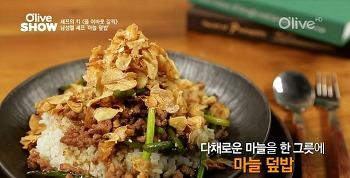[올리브쇼] 남성렬 셰프 '마늘덮밥' 레시피 정리