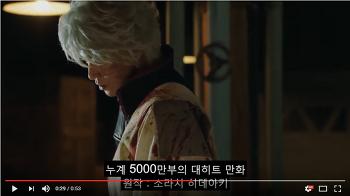 [한글자막] 일본영화 '은혼' 실사판 최신 예고편