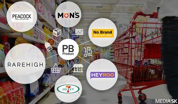 저성장 시대에 더 각광받는 브랜드, PB