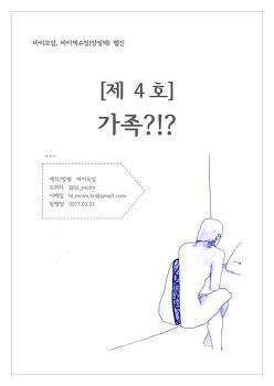 바이모임 웹진 제4호 [가족?!?].pdf
