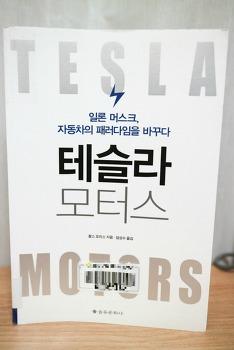 일론 머스크와 테슬라의 원대한 이야기를 담은 책 '테슬라 모터스'