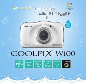 [COOLPIX W100] 우리 아이도 함께 사용하는 패밀리 카메라를 소개합니다