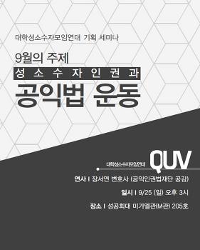 QUV 기획 세미나 <성소수자 인권과 공익법운동>