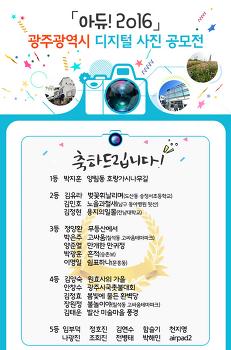 아듀 2016 광주광역시 디지털사진공모전 당선작 발표