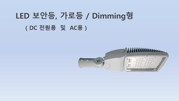 LED가로등/보안등 (DC, AC입력), (한국산)