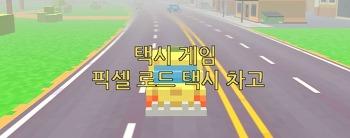 택시게임 - 픽셀 로드 택시 차고
