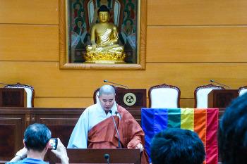 우린 모두 고귀한 사람이다 - 부처님 오신 날, 퀴어문화축제 기념 성소수자 초청 법회 후기