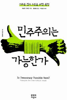 『민주주의는 가능한가』,로널드 드워킨, 홍한별 옮김