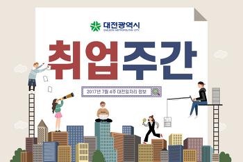 대전취업정보-7월 4주차(보육교사, 수영강사, 조리원 등)