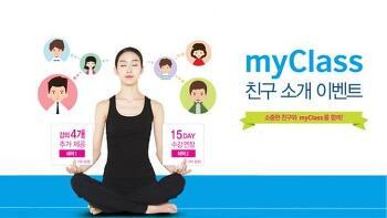 주한영국문화원 어학원 myClass 친구 소개 이벤트