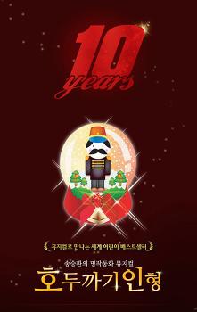 2014 11 15 ~ 2015 1 4 송승환의 new 호두까기인형