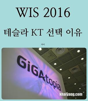 WIS 2016 참관기, 전기차 테슬라 KT 선택 이유는?