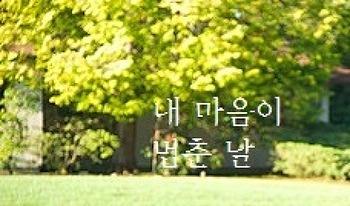 0415. 내 마음이 멈춘 날 (2집 재연주)