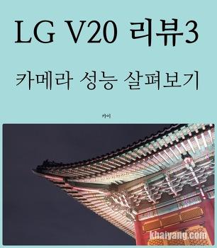 LG V20 후기, 듀얼 카메라 동영상 성능은 어떨까