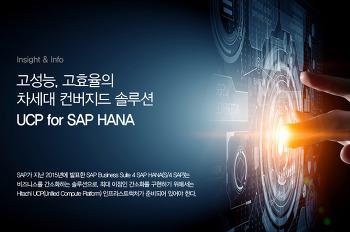 고성능, 고효율의 차세대 컨버지드 솔루션 UCP for SAP HANA