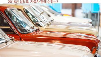 2016년 성적표, 자동차 판매순위는?
