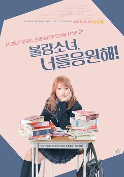 [영화] 불량소녀, 너를 응원해 - 불가능에 도전하라~