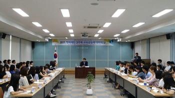 2017. 제천 행복교육공동체 3주체 대화의 날