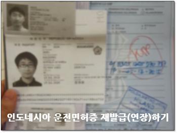 인도네시아 운전면허증(SIM A) 재발급(연장) 하기