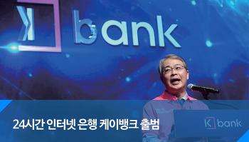국내 최초 인터넷 전문은행, 24시간 인터넷 은행 '케이뱅크(K-Bank)'