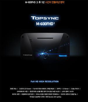 더욱 선명해진 명품 블랙박스 추천 탑싱크 블랙박스 M-600FHD2