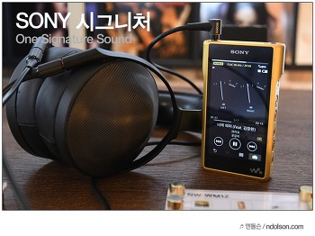 소니 시그니처시리즈 워크맨 NW-WM1Z, MDR-Z1R, 거치대 헤드폰앰프 TA-ZH1ES 후기
