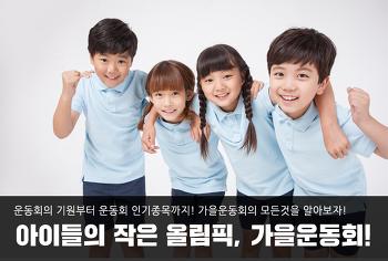 아이들의 작은 올림픽, 가을운동회!
