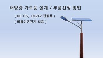 태양광 LED 가로등 설계 , 부품선정