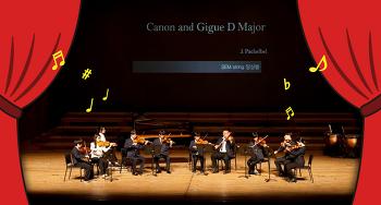 Special Excellent Musician!  천사들의 합주, 제3회 Hello SEM 오케스트라
