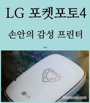 손안의 감성 포토프린터 LG포켓포토4, 조약돌 디자인으로 컴백