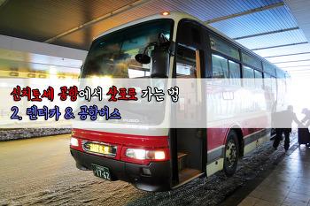 신치토세 공항에서 삿포로역 가는 법 - 렌터카 & 공항버스 [홋카이도여행준비#2]