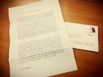 """""""저는 동성애자인 한 남학생입니다"""" - 군형법 92조의6 폐지 청원 서명 편지"""