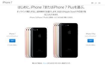 아이폰7 플러스 해외직구 가격 비교, 일본 홍콩 중국 대만 중 가장 싼 곳은?