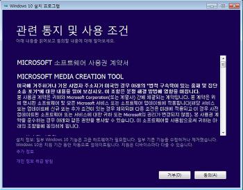 마이크로소프트에서 배포한 정식 Windows10 다운로더