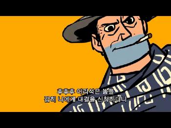 인기웹툰 츄리닝 - 대결 편
